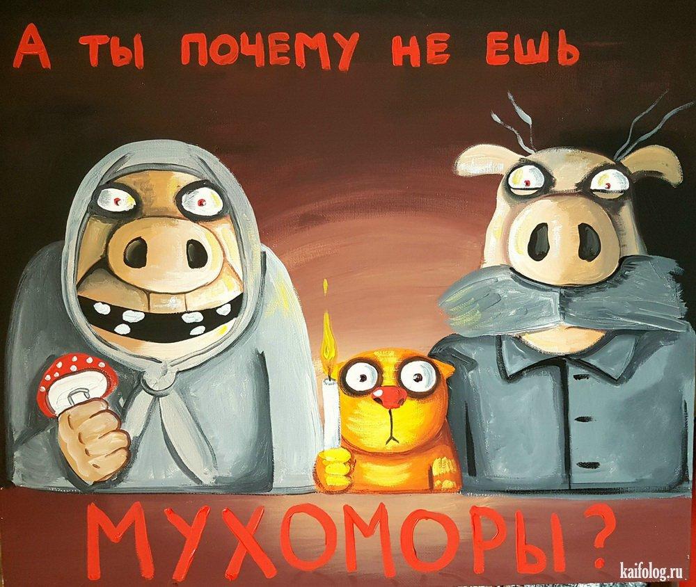 Вася Ложкин А ты почему не ешь мухоморы?